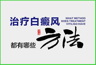 治疗白癜风都有哪些方法