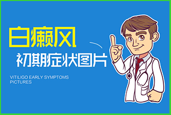 白癞风初期症状图片