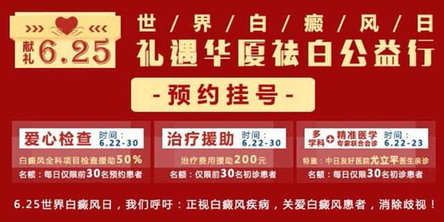 6.25世界白癜风日,南京华厦全体医师携手签名,共同呼吁:拒绝歧视,关爱白癜风患者