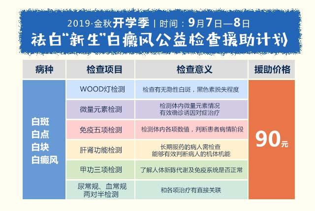 """2019·金秋开学季,祛白""""新生""""白癜风公益检查援助计划正式启动"""